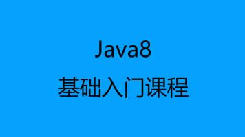 Java8基础入门课程