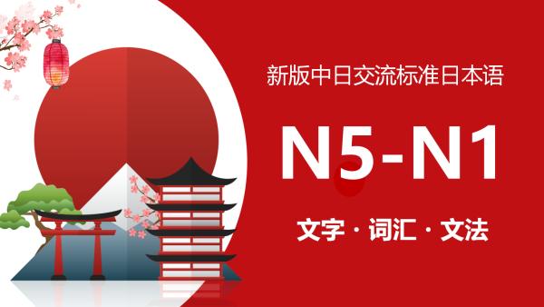 日语N5直达N1班