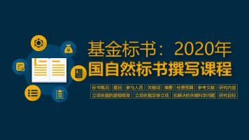 基金标书:2020年国自然标书撰写课程