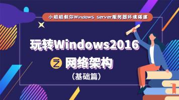 【莱银河-Monica】玩转windows2016之网络架构(基础篇)