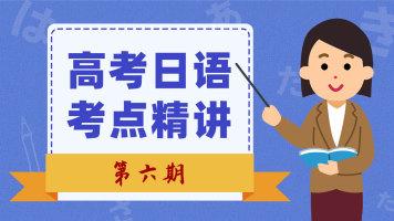 高考日语考点精讲 (第六期)