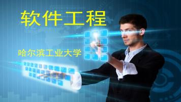 软件工程-张洪志-课程代码;02333
