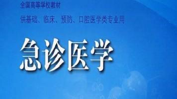 急诊医学(全16讲)【理工学社】