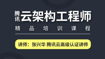 腾讯云(TCA)架构工程师【鲁班学院】