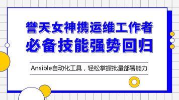 【RHCE公开课】Ansible自动化工具,轻松掌握批量部署能力