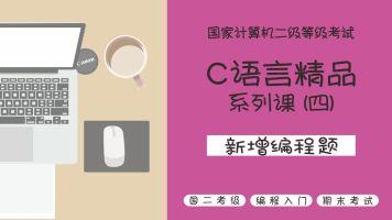 【2021年3月专场】国二C语言操作题之编程题真题解析【新增题库】