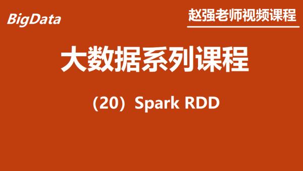 赵强老师:大数据系列课程(20)Spark RDD