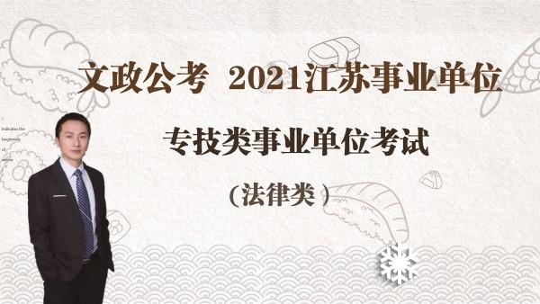【文政公考】-2021江苏事业单位专技类-法律(综合+专业知识)
