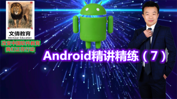 Android精讲精练(7)