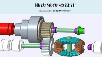 kisssoft相交轴齿轮传动设计