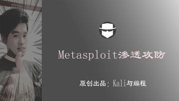 白帽子黑客教你:kali Linux全程课之Metasploit渗透测试实战技巧