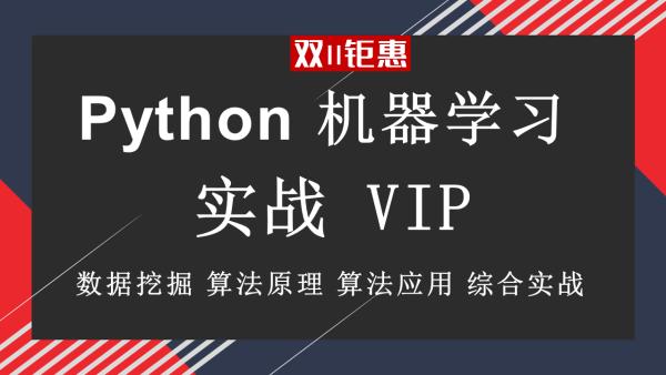 Python机器学习实战VIP(数据挖掘/机器学习算法/算法应用)