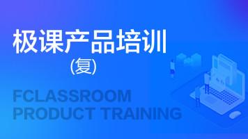 极课-产品培训(复)