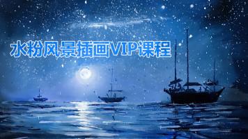 水粉风景插画VIP特训课程【重彩堂教育】