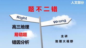 高考地理—高三复习易错题错因分析(人文地理)