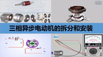 三相异步电动机的拆分和安装知识精讲