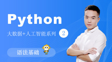 撩课-Python大数据+人工智能2