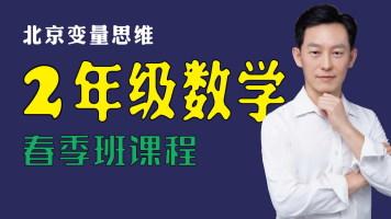 二年级(下册)变量思维数学【春季班】课程,北京定制小班直播