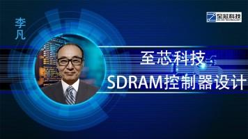 至芯科技李凡老师FPGA课堂:SDRAM控制器设计(超级经典)