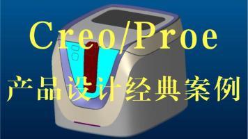 Creo/Proe经典案例