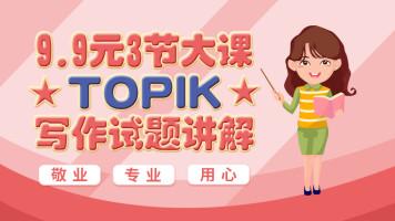 韩语学习视频课︳TOPIK写作技巧指导9.9元3大节课!!