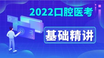 直播课-2022口腔执业/助理医师vip基础精讲班-牙典教育