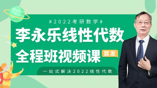 22李永乐考研数学-线性代数全程班视频课
