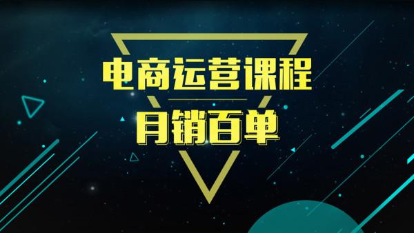 2019年电商运营实战就业全套视频教程【云艺帆教育】