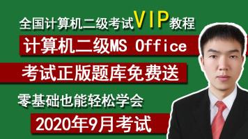 2020年9月计算机二级MS office必过VIP教程(全真题库免费下载)