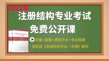 【筑道教育】2021年注册结构专业考试培训辅导班公开课