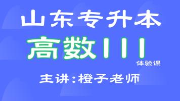 山东专升本考试 高数III (数学III /高等数学III ) 体验课