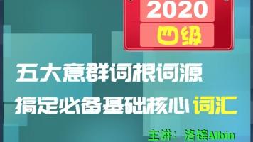 2020英语四级:五大意群词根词源超速记最完整核心词汇