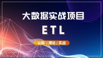大数据ETL实战项目【海牛学院】