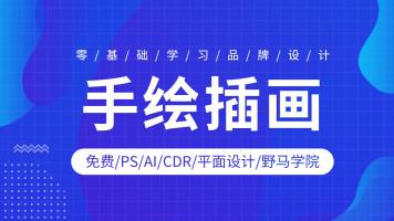 【手绘插画设计】免费/PS/AI/CDR/平面设计/野马学院