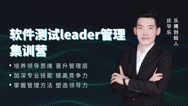 【乐搏】软件测试管理层人才Leader精英集训营