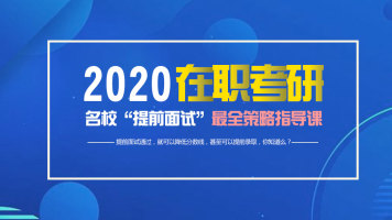 """2020在职考研""""提前面试""""最全策略"""