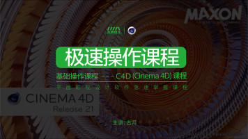 【古月讲C4D】Cinema 4D R21急速操作课程(全18集)