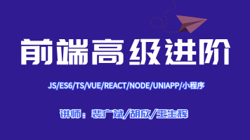 WEB前端高级进阶/前端开发/JS/VUE.JS/NODE.JS/TS/REACT/框架实战
