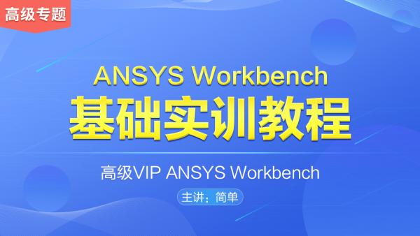 ANSYS WorkBench基础实训教程