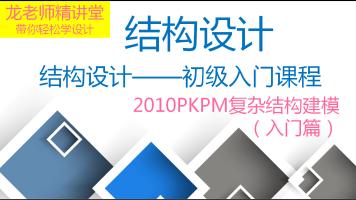 结构设计之2010PKPM复杂结构建模(入门篇)