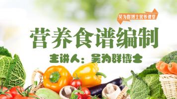 吴为群博士营养课堂:养生食谱的编制方法和步骤