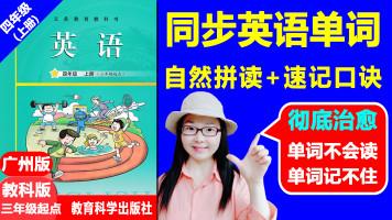 教科版广州版四年级上册同步英语单词自然拼读高效速记