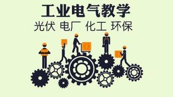 工业电气班(供配电.光伏.成套.电厂.10-35v 变电所.)