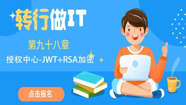 转行做IT-第九十八章 授权中心-JWT+RSA加密