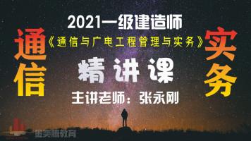 2021一建通信专业一级建造师通信实务通关串讲VIP精讲课程