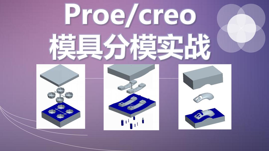 proe/creo模具分模模具设计实战教程【凯途教育】