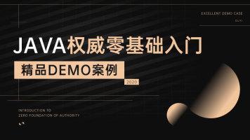 Java权威零基础入门+精品Demo案例