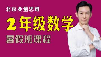 二年级(上册)变量思维数学【暑假班】课程,北京定制小班直播