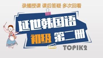 延世韩国语初级第二册精讲(TOPIK2级)【梓宁韩国语】