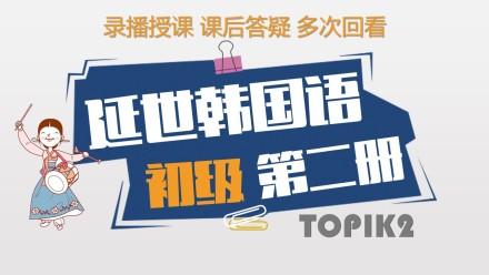 延世韩国语第二册精讲(初级TOPIK2级)【梓宁韩语】